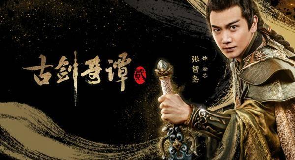 电视剧古剑奇谭2大结局是什么,和游戏版古剑2结局一样吗