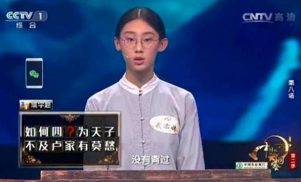 00后女生武亦姝参加中国诗词大会比赛视频,武亦姝飞花令