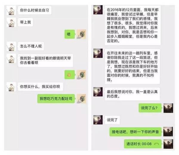 第一次和女生微信聊天,情侣分手最后一次聊天记录截图